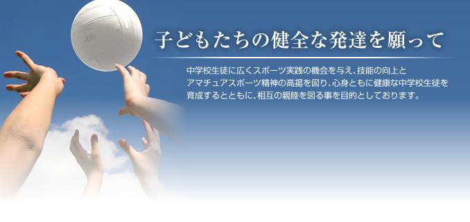 岡山県中学校体育連盟